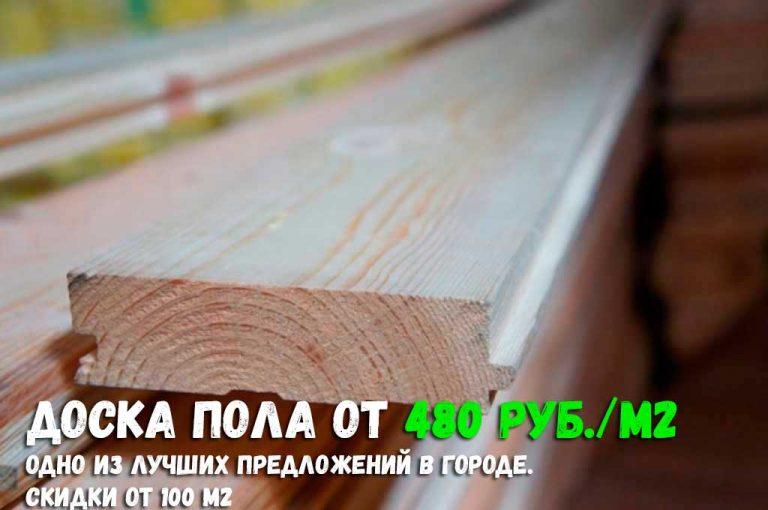 Доска пола в Саратове купить